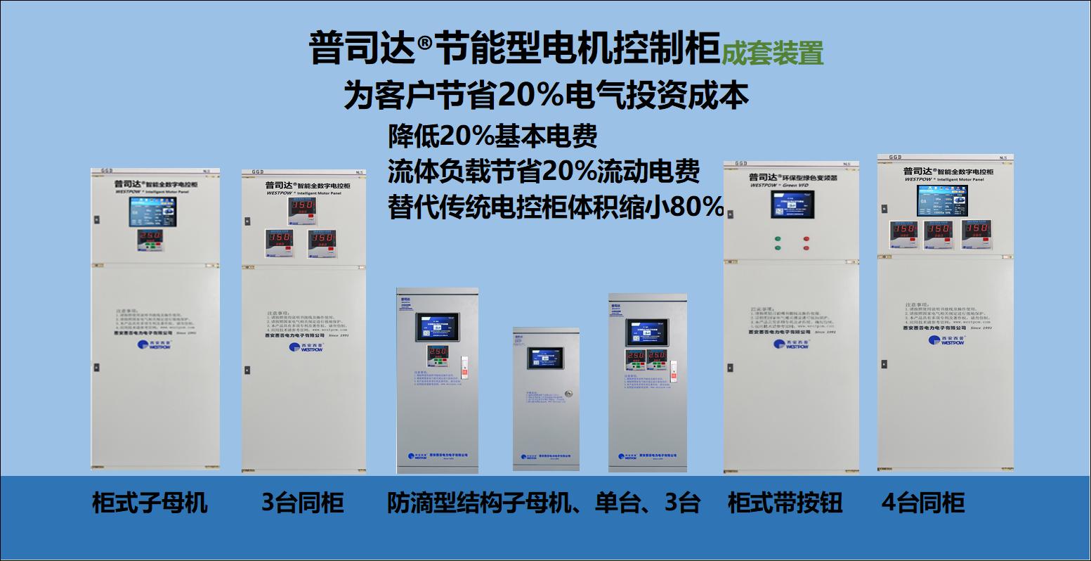 节能型电机控制柜-P